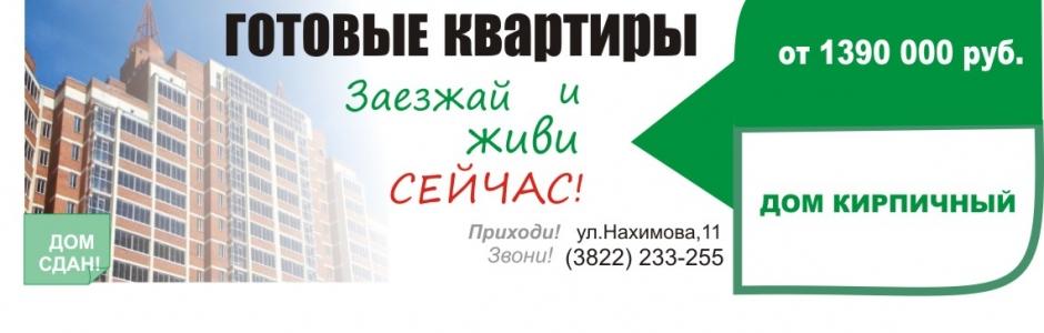Новостройки от застройщика в Томске – строительная
